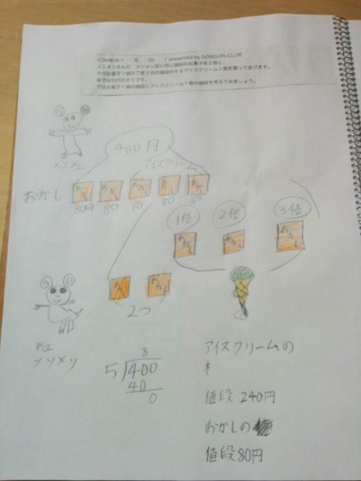 小学5年生 ADHD(注意欠陥・多動性障害)の診断 算数文章問題に再挑戦!
