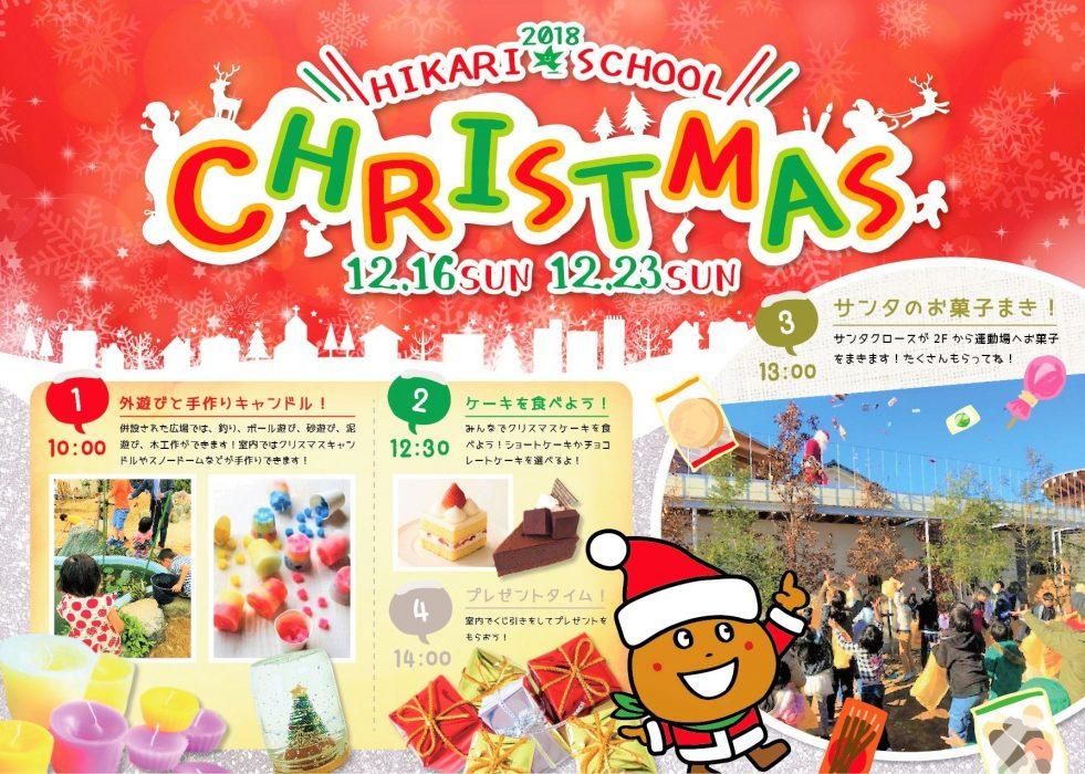 2018クリスマス会 12/23更新