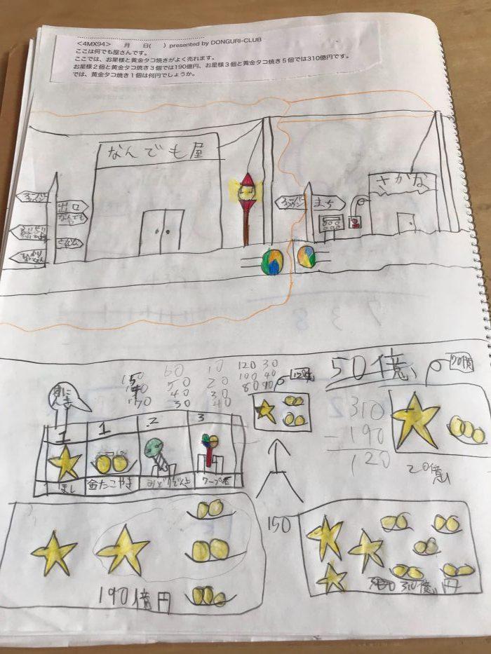 算数文章問題を楽しく解く/ADHDの診断5年生