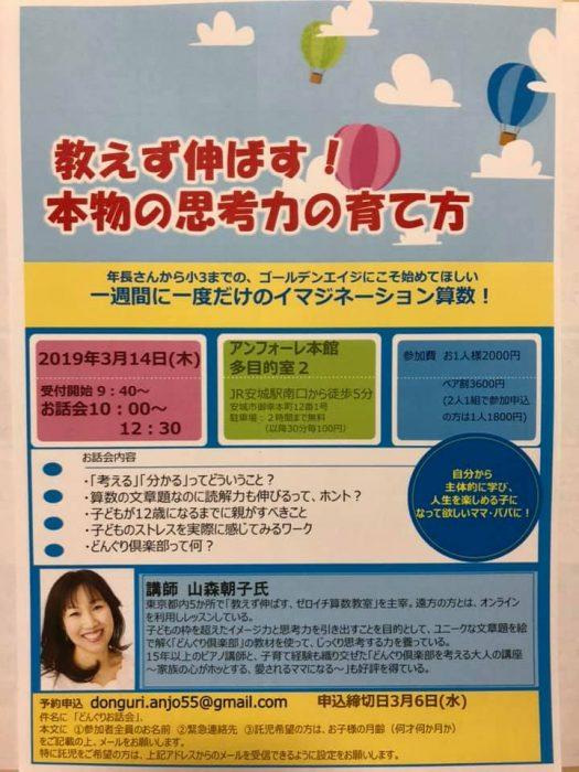 愛知県安城市「教えず伸ばす!本物の思考力の育て方」講師:山森朝子先生